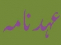 عہد نامہ Promise to our Shaheed Quaid Allama Arif Hussaini (r.a) - Urdu