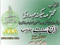 [1 July 2012] [قرآن و سنت کانفرنس] Speech Khwahar Sakeena Mahdawi - Urdu