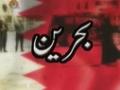 بحرین  Documentary on Bahrain Situation - Urdu