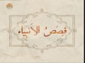 [15 July 2012] قصص الانبیا - Prophetic stories - Urdu