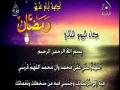 دعاء اليوم الثاني من شهر رمضان Supplication for Day 2 - Arabic