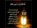 دعاء اليوم الأول من شهر رمضان - أباذر الحلواجي Supplication for Day 1 - Arabic