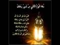 دعاء اليوم الثاني من شهر رمضان - أباذر الحلواجي Supplication for Day 2 - Arabic