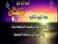 دعاء اليوم التاسع - شهر رمضان Supplication for Day 9 - Arabic