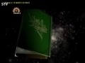 [14 July 2012] TV Ad نہج البلاغہ - Peak of Eloquence - Urdu