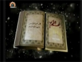 [25 July 2012] TV Ad نہج البلاغہ - Peak of Eloquence - Urdu