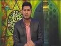 [28 July 2012] راہ مبین - Clear Path - Urdu