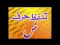 Tajweed Lesson 4 - Urdu