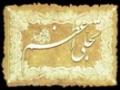 [8] تجلیّ اعظم - Divine Enlightenment - Urdu