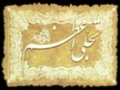 [24] تجلیّ اعظم - Divine Enlightenment - Urdu