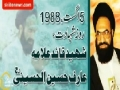 Shaheed Quaid Allama Arif Hussaini (R.A) - 24th Martyrdom Anniversary - Urdu