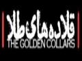 نسخه کامل فیلم سینمایی قلاده های طلا The Golden Collars - Farsi