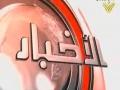 [08 Aug 2012] نشرة الأخبار News Bulletin - Arabic