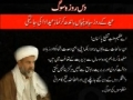 *MESSAGE* to Pakistani Nation by S.G. MWM Allama Raja Nasir Abbas Jaffri - August 2012 - Urdu