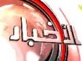[27 Aug 2012] نشرة الأخبار News Bulletin - Arabic