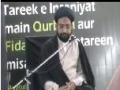 Majlis - Sura-e-Kausar - Moulana Syed Taqi Raza Abedi -  Urdu
