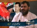 Syria Situation - Discussion with H.I. Shafqat Sherazi - Hamari Nigah [Al-Balagh Studio] - Urdu