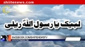 Protest at US Consulate Karachi Against the Anti-Islam Film - Labbaik Ya Rasool Allah (saww) - Urdu