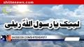 Protest at US Consulate Karachi Against the Anti-Islam Film - Labbaik Ya Rasool Allah (saww) - Urdu