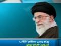 پیام مهم رهبر در پی اهانت به پیامبر ص - Farsi