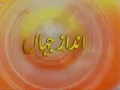 Andaze Jahan - Anger against America - Urdu
