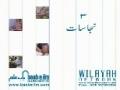 Noor-e-Ahkam 03 Najasat - Urdu