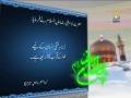 Hadith e Noor 01 - Hazrat Imam Ali Raza AS - Arabic Urdu