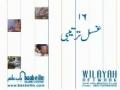Noor-e-Ahkam 16 Tartibi Ghusl - Urdu