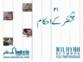 Noor-e-Ahkam 21 Muhtazar kay Ahkaam - Rules Related Dying Person - Urdu