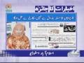 [01 Oct 2012] Program اخبارات کا جائزہ - Press Review - Urdu