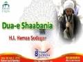 [MC-2012] Beautiful Dua e Shabiniyah - Sheikh Hamza Sodagar - Arabic and English