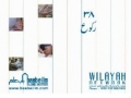 Noor-e-Ahkam 38 Ruku - Urdu