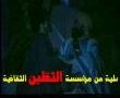 Movie - Al-Waqya Al-Taff - 17 of 24 - Arabic