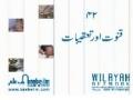 Noor-e-Ahkam 42 Qunoot aur Taqibaat - Urdu