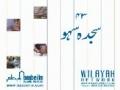 Noor-e-Ahkam 43 Sajdah Sahev - Urdu
