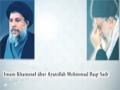 Imam Khamenei über Ayatollah Mohmmad Baqr Sadr - Persian Sub German