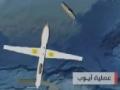 Hezbollah Operation - Animation | عملية طائرة أيوب 2012 - فيلم تصويري - Arabic