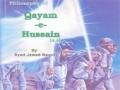 [Audiobook] Philosophy of Qayam e Hussaini - by Allama Jawad Naqvi - 1 Introduction - English
