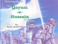 [Audiobook] Philosophy of Qayam e Hussaini - 2 Emotions and understanding - English