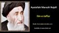 [ENGLISH] Ilm e Jaffar - Excerpt from Ayatullah Marashi Najafi Speech - English