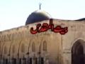 [18] Documentary - History of Quds - بیت المقدس کی تاریخ - Oct.31. 2012 - Urdu