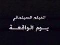 Movie - Youm-al-Waqea - 1 of 2 - Arabic