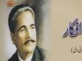 [07 Nov 2012] Allama Iqbal Seminar -علامہ اقبال سیمنار  - Urdu