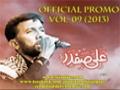 Ali Safdar - Noha Album Promo 2012-13 - Urdu
