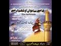 Hai Saahwan Aokhian Ne - Pervaiz Pilla Party 2012 - Punjabi