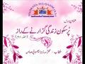 [2] پرسکون زندگی گزارنے کے راز - Zakira Zehra Yasoobi - Urdu