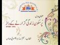 [4] پرسکون زندگی گزارنے کے راز - Zakira Zehra Yasoobi - Urdu