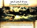 Ziyarat AminUllah -  Arabic Sub German
