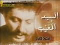 [2/3] The Hidden Sayed   الـسـيـد الـمـغـيـب  الحلقة الثانية - Arabic