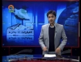 [04 Dec 2012] Program اخبارات کا جائزہ - Press Review - Urdu